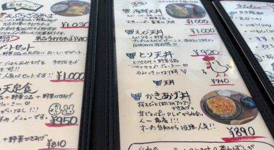 松本市 かき揚げ丼 幸たろう