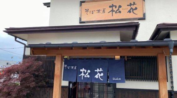 松本市 松花