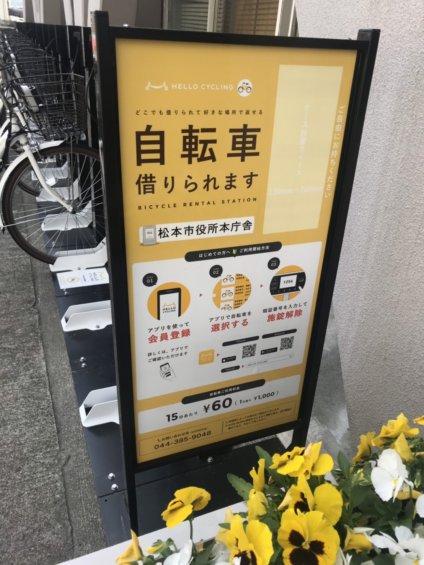 松本シェアサイクル