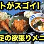 待夢(たいむ)|人気の喫茶レストランで「カツカレー&ラーメンセット」ボリューム満点のよくばりランチ!