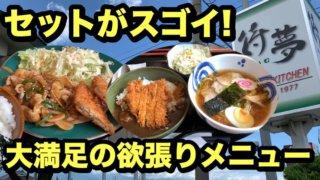 松本市のレストラン 待夢
