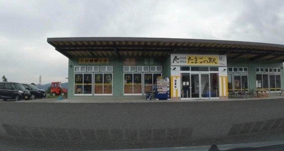 たまごの駅