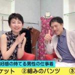 猫娘のカラーのすすめ【『ミドルのためのファッション講座』YouTube配信第13回目!】