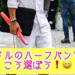 猫娘のカラーのすすめ【夏のアイテム『ハーフパンツ』を垢抜けて見せる選び方!】