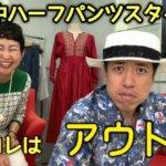 猫娘のカラーのすすめ【『ミドルのためのファッション講座』YouTube配信第14回目!】