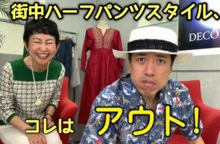 『ミドルのためのファッション講座』YouTube配信第14回目!