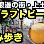 【松本市】大正ロマンの街・上土通りをぶらり!クラフトビール飲み歩き