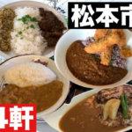 【松本市・カレー】最近食べた4軒(専門店以外)
