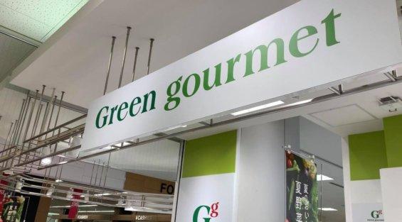 グリーングルメ