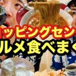 【夏こそ食べまくれ!】ショッピングセンターの夏グルメをガッツリ紹介!