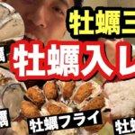 「牡蠣入レ時」松本でおいしい牡蠣三昧!