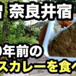 【木曽路】奈良井宿の100年前のカレー