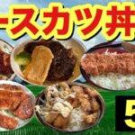 【松本市】ソースカツ丼5軒(老舗、蕎麦屋、地元の定食屋さんまで)