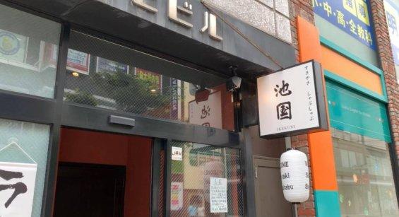 池国 ソースカツ丼