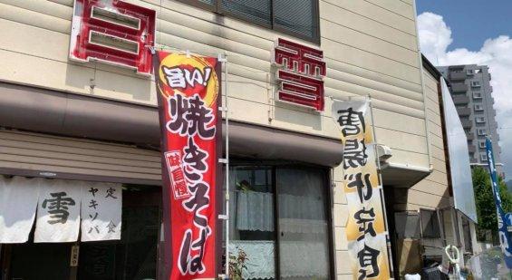 松本市 食堂 白雪