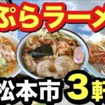 【松本市】天ぷらラーメン3軒~昔ながらの食堂でほっこり~