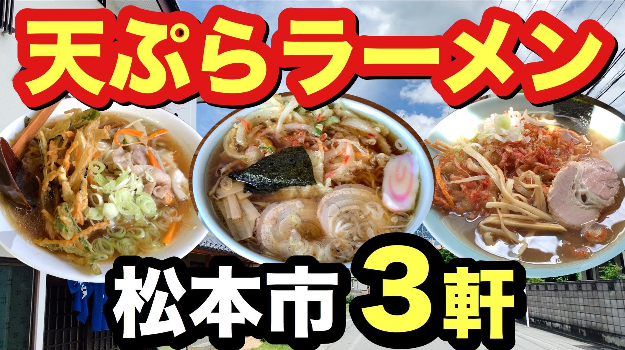 松本市 天ぷらラーメン