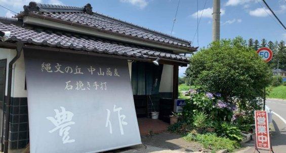 松本市 食堂 豊作