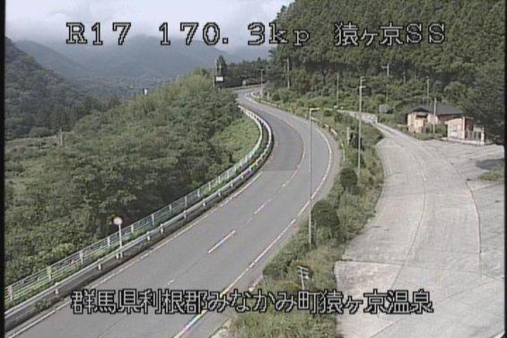 国道17号 猿ヶ京スノーステーション