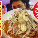 【安曇野ご当地グルメ】安曇野林檎ナポリタンを食べる!