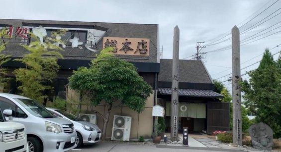 王滝総本店