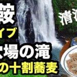 【乗鞍】超穴場の大滝「番所(ばんどころ)大滝」~ランチはおいしい十割蕎麦~最後は絶景露天風呂