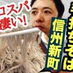「そば信」道の駅・信州新町の蕎麦が素晴らしい!ワンコインで本格手打ちそば