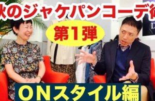 猫娘のカラーのすすめ【『ミドルのためのファッション講座』YouTube配信第22回目! 】