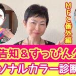 猫娘のカラーのすすめ【『ミドルのためのファッション講座』YouTube配信番外編パート2!】