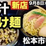 【新店】鴨麺 あら井(松本市中央)鴨つけ麺が新しい旨さ!