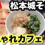 「小昼堂」松本城前で蕎麦やおやき。地元の食材使用のおしゃれカフェ