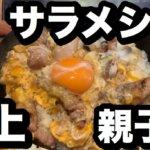 【極上親子丼でサラメシ】自家養鶏の名古屋コーチンに卵たっぷり使用の旨すぎランチ「城下町の燈 旬酒場 八よし」