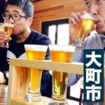 【北アルプスブルワリー】大町の湧水で作るクラフトビールを飲み比べ!