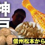 【神戸ひとり旅】おっさんサラリーマン空の旅(その1)FDA新就航「松本~神戸」~神戸餃子に元祖豚饅頭
