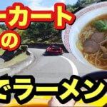 【ゴーカート&ラーメン】塩尻峠へドライブ。小坂田公園からの親ゆづりの味