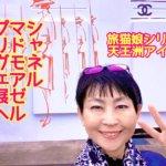 【猫娘のカラーのすすめ】旅猫娘リポート~マドモアゼルプリヴェ展編~
