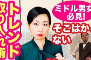 【猫娘のカラーのすすめ】『ミドルのためのファッション講座』YouTube配信第28回目!