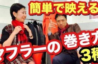 【猫娘のカラーのすすめ】『ミドルのためのファッション講座』YouTube配信第30回目!