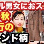 【猫娘のカラーのすすめ】『ミドルのためのファッション講座』YouTube配信第29回目!