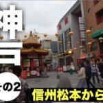【神戸ひとり旅】おっさんサラリーマン空の旅(その2)~神戸名物「ぼっかけそばめし」に「神戸牛ラーメン」