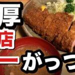 【下諏訪】超人気とんかつ専門店「丸一」で極厚がっつり!