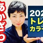 【猫娘のカラーのすすめ】『ミドルのためのファッション講座』YouTube配信第36回目!