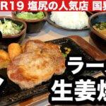 【生姜焼きとラーメンがっつり】塩尻の人気店「国界」でランチ