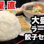 絶品醤油スープのあっさりラーメンにてんこ盛りご飯。地元で愛される人気店「麺屋 直(松本市小屋)」