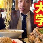 【ラーメン大学でがっつり】こて味噌肉ラーメン、ミニチャーハン、唐揚げ定食で勉強し直しました。