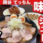 【北海道ラーメンがっつり】大盛り味噌チャーシューに得ランチ「麺や てっちん(岡谷市)」
