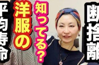 【猫娘のカラーのすすめ】『ミドルのためのファッション講座』YouTube配信第38回目!