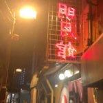 『焼肉 明月館』松本の名店で焼肉飲み会!