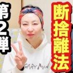 【猫娘のカラーのすすめ】『ミドルのためのファッション講座』YouTube配信第43回目!