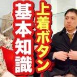【猫娘のカラーのすすめ】『ミドルのためのファッション講座』YouTube配信第41回目!